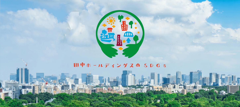 田中ホールディングス